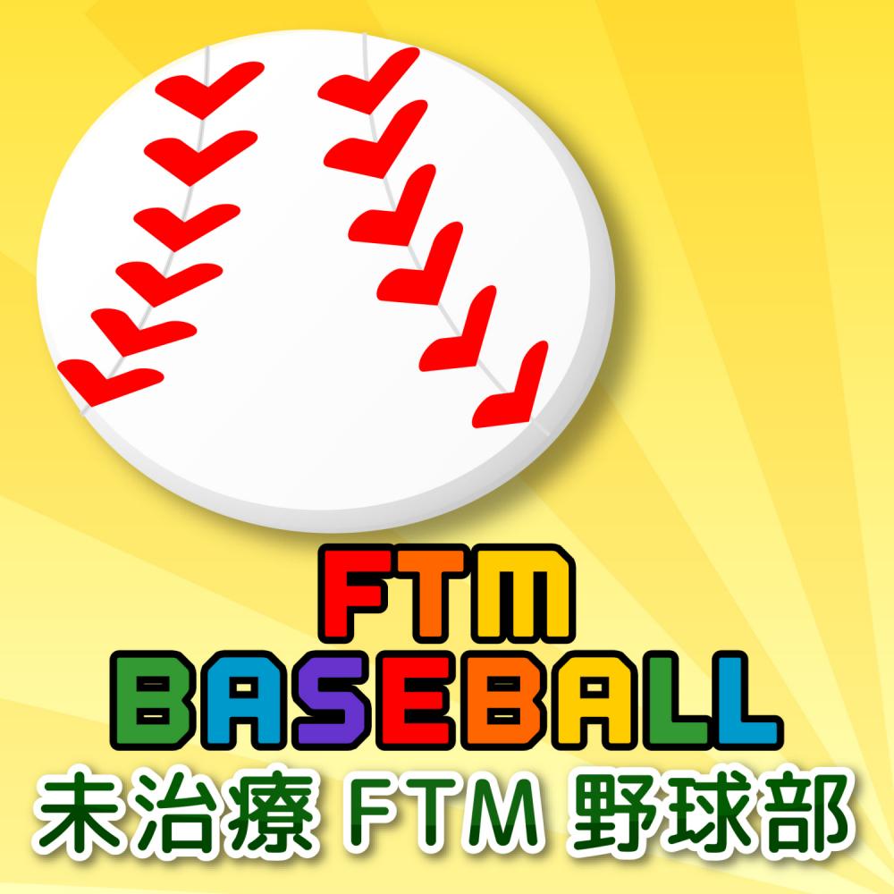 【紡ぐ会】vol.8『野球を紡ぐ会』を開催します!