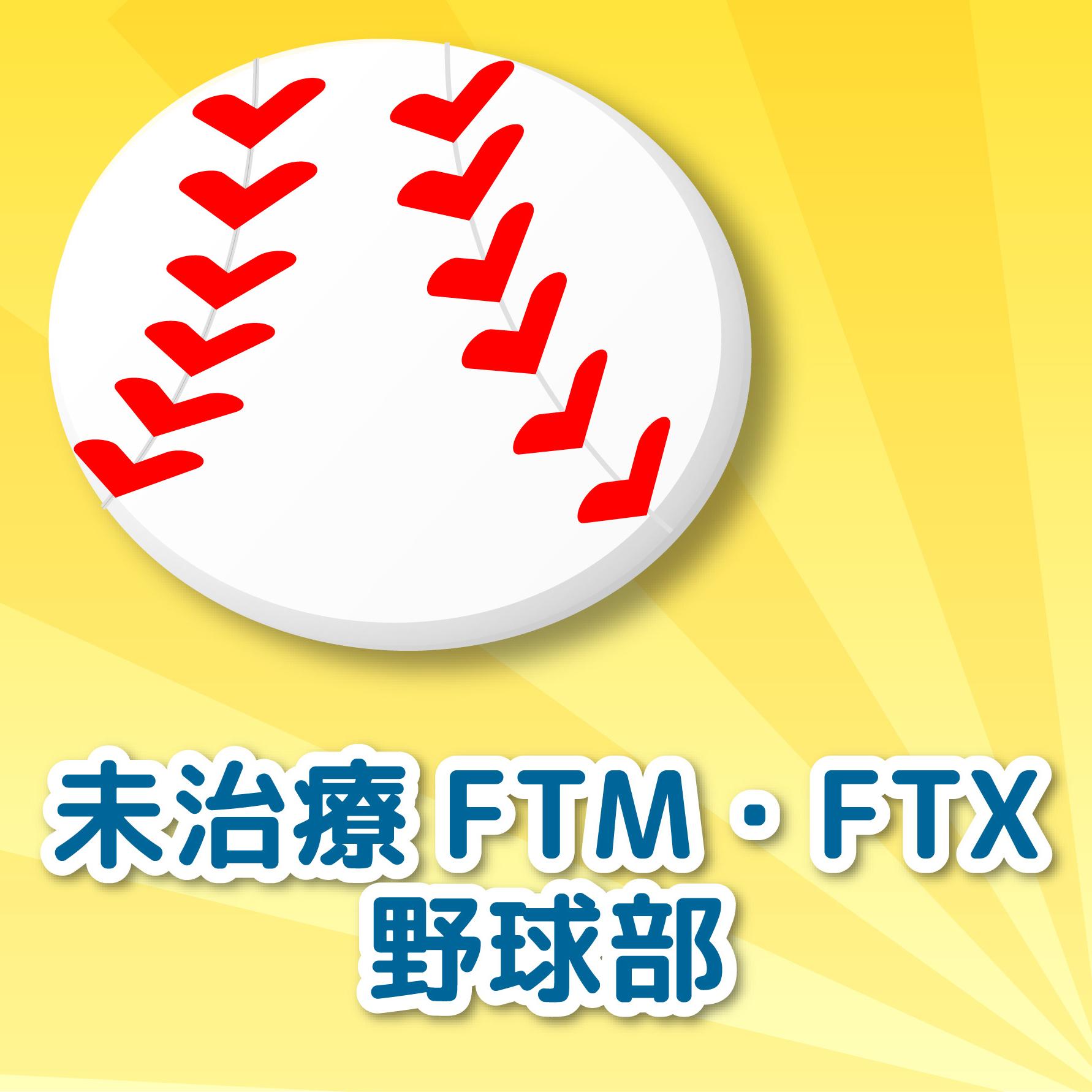 【紡ぐ会】vol.9『軟式野球を紡ぐ会』終了しました!