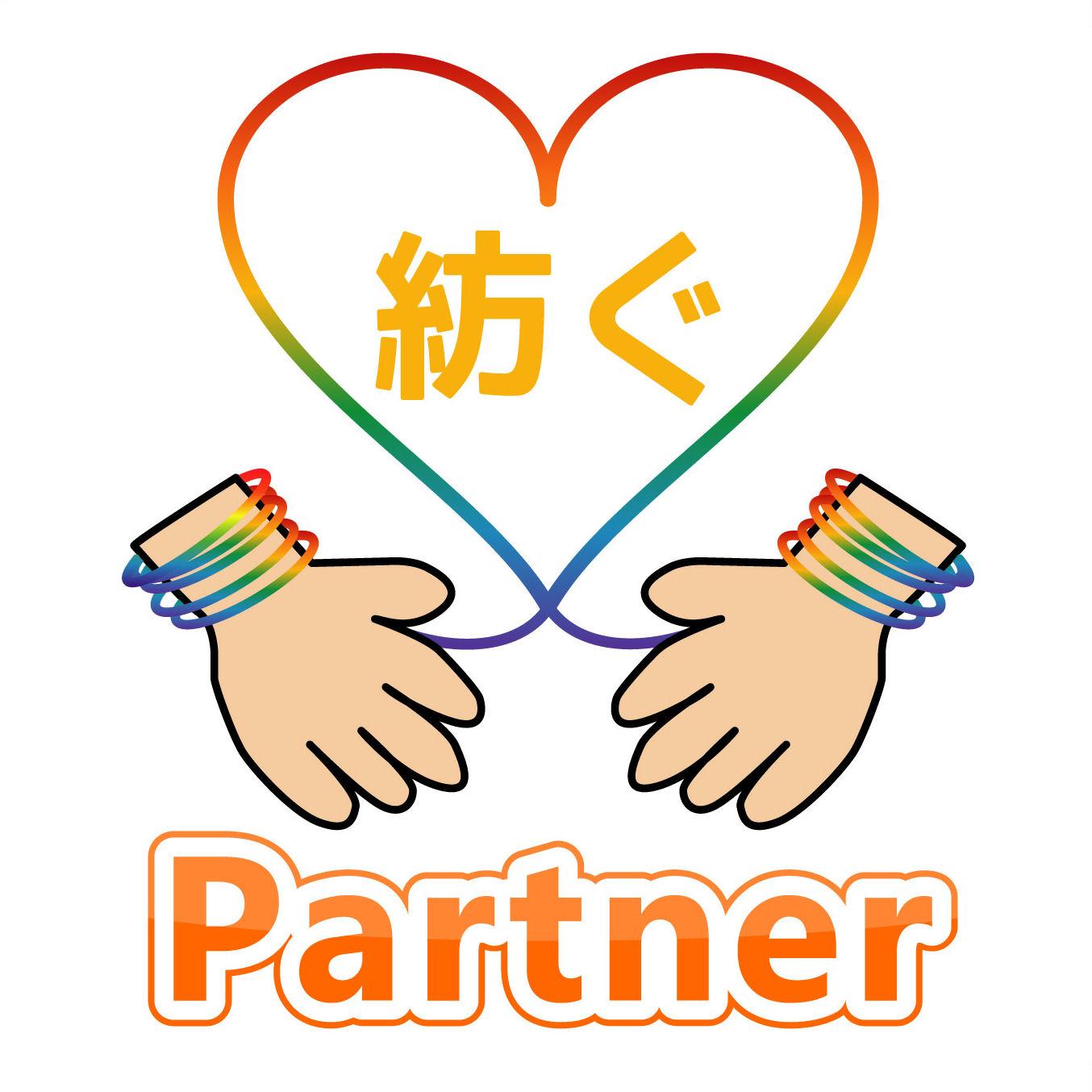 【紡ぐ会】vol.14『パートナーを紡ぐ会』お申込み受付開始しました!